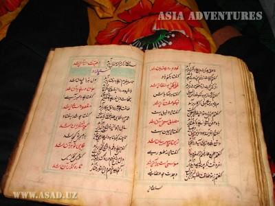 Древняя книга Ямчун